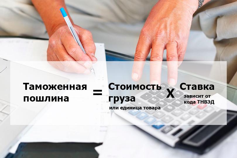 Как рассчитать таможенную пошлину по формуле